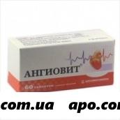 Ангиовит n60 табл п/о