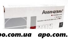 Аминазин 0,1 n10 табл п/плен/оболоч