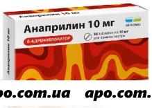 Анаприлин 0,01 n56 табл инд/уп /renewal/