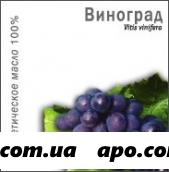 Масло косметич виноград 10мл инд/уп
