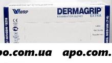 Перчатки смотр dermagrip extra неопудр м n25п
