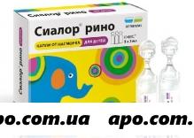 Сиалор рино (оксиметазолин) 0,025% 2мл n5 тюб/кап капли назал /renewal/