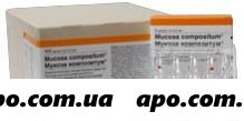 Мукоза композитум 2,2мл n5 амп р-р в/м