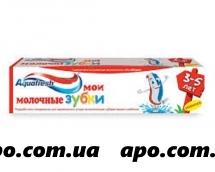 Аквафреш зубная паста мои молоч зубки 50мл/3-5лет