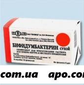 Бифидумбактерин 5доз n10 флак лиоф/микроген/