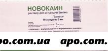 Новокаин 0,005/мл 5мл n10 амп р-р д/ин