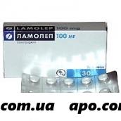 Ламолеп 0,1 n30 табл
