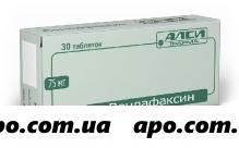 Венлафаксин 0,075 n30 табл