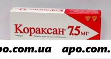 Кораксан 0,0075 n56 табл п/плен/оболоч