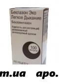 Беклазон эко легкое дыхание 100мкг/доза 200доз аэр