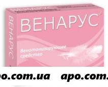 Венарус 0,5(1) n60 табл п/о