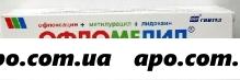 Офломелид мазь д/наруж 50,0/туба