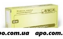 Домперидон 0,01 n30 табл п/о