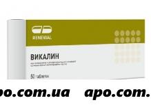 Викалин n50 табл инд/уп /renewal/