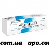Метилурацил 10% 25,0 мазь д/мест/наруж прим/биохимик/