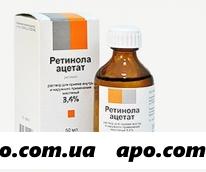 Ретинола ацетат 3,44% 50мл масл р-р