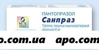 Санпраз 0,04 n30 табл п/о