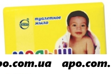 Мыло туалетное малыш 90,0