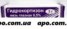 Гидрокортизон 0,5% 3,0 гл мазь/мпз/