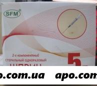 Шприц 5мл 2-х комп с иглой 22g n100/импорт/sfm