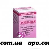 Эхинацея 8,0 гран гомеопат