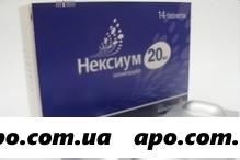 Нексиум 0,02 n14 табл п/о