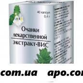 Очанка лекарственная экстракт-вис n40 капс