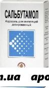 Сальбутамол 100мкг/доза 90доз 12мл аэрозоль