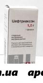 Цефтриаксон 1,0 флак в/в в/м инд/уп /красфарма