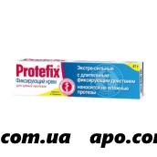 Протефикс крем фиксир экстра-сильный 20,0