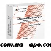 Аскорбиновая к-та 0,05/мл 2мл n10 амп р-р в/в /в/м /биохимик/