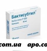Бактисубтил n20 капс