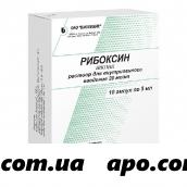 Рибоксин 0,02/мл 5мл n10 амп р-р в/в/биохимик