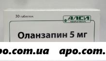 Оланзапин 0,005 n30 табл /алси фарма/