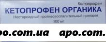 Кетопрофен органика 0,1 n20 табл п/о