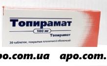 Топирамат 0,1 n30 табл п/плен/оболоч /биоком/
