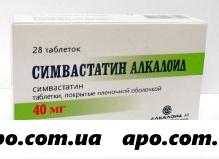 Симвастатин алкалоид 0,04 n28 табл п/о