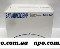 Валацикловир 0,5 n50 табл п/плен/оболоч/изварино