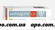 Акридерм ск 30,0 мазь