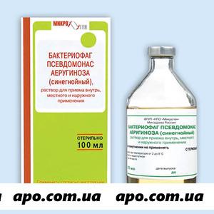Бактериофаг псевдомонас аеругиноза (синегнойный) 100 мл.