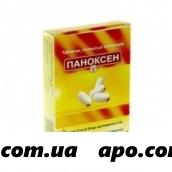 Паноксен n20 табл п/о