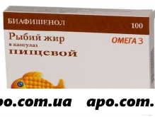 Рыбий жир биафишенол пищевой n100 капс