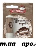 Лакомка помада губная гигиеническая шоколадный чизкейк 2,8