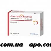 Глюкофаж 0,85 n30 табл п/плен/оболоч