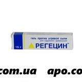 Регецин гель 15,0