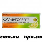 Фарингосепт лимон 0,01 n20 табл д/расс