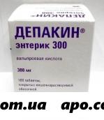 Депакин 300 энтерик 0,3 n100 табл п/о