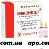 Мексидол 0,05/мл 2мл n10 амп р-р в/в в/м/эллара