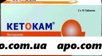 Кетокам 0,01 n20 табл п/о
