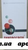 Димефосфон 15% 100мл р-р прием внут/наруж